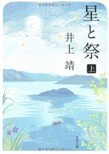 星と祭〈上〉 (角川文庫)の詳細を見る