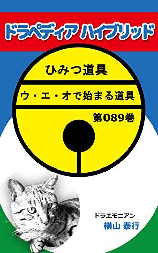 [画像:ドラペディアハイブリッド: ドラえもんマンガのひみつ道具(089)]