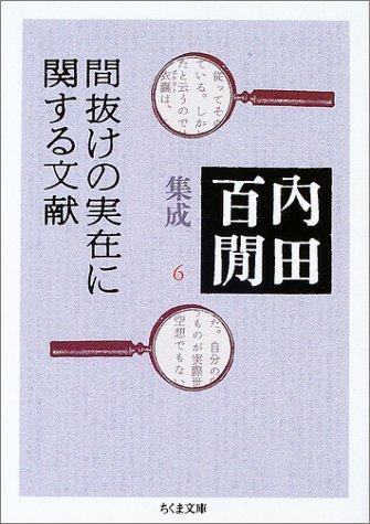 間抜けの実在に関する文献―内田百けん集成〈6〉   ちくま文庫の詳細を見る