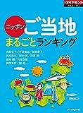 ニッポンご当地まるごとランキング 週刊ダイヤモンド 特集BOOKS