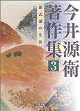 今井源衛著作集〈第3巻〉紫式部の生涯