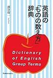 英語の「ものの数え方」辞典