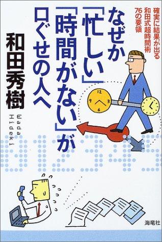 なぜか「忙しい」「時間がない」が口ぐせの人へ―確実に結果が出る和田式超時間術76の要領の詳細を見る