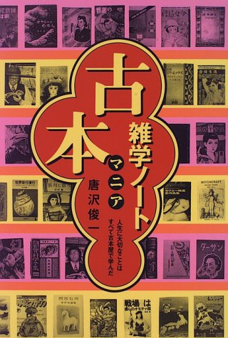 古本マニア雑学ノート―人生に大切なことはすべて古本屋で学んだの詳細を見る