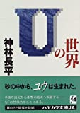 Uの世界 (ハヤカワ文庫JA)
