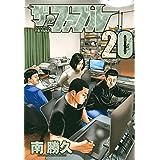 ザ・ファブル(20) (ヤンマガKCスペシャル)