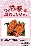 ゴルフコンペ 景品 二次会 ビンゴ 景品 北海道産ボイル毛蟹2尾 計約660g 目録パネル