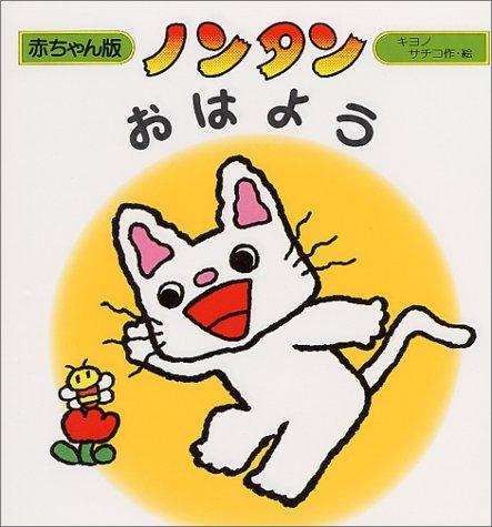 ノンタンおはよう (赤ちゃん版ノンタン (7))