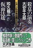 江戸川乱歩賞全集(8)殺意の演奏 仮面法廷 (講談社文庫)