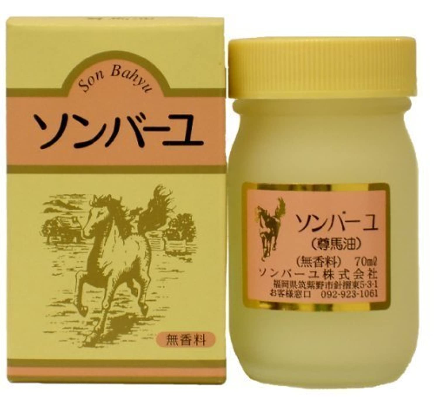 免除蜂瞑想するソンバーユ 無香料 70ml 6個セット