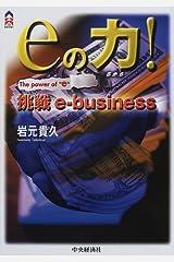 eの力!―挑戦e‐business (CK BOOKS) 単行本