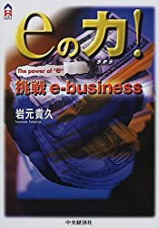 eの力!―挑戦e‐business (CK BOOKS)