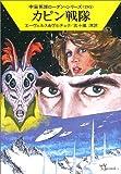 カピン戦隊―宇宙英雄ローダン・シリーズ〈285〉 (ハヤカワ文庫SF)