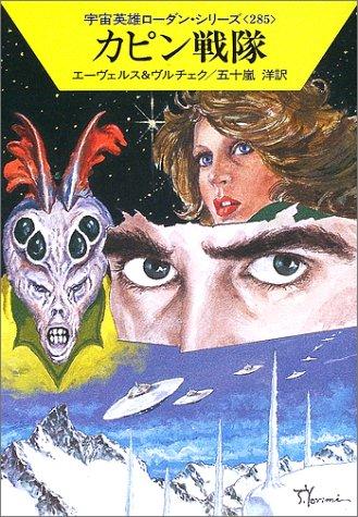 カピン戦隊―宇宙英雄ローダン・シリーズ〈285〉 (ハヤカワ文庫SF)の詳細を見る