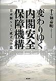変わりゆく内閣安全保障機構: 日本版NSC成立への道