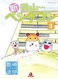 新・浜山ペンタゴン 3 (あおばコミックス)