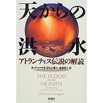 天からの洪水―アトランティス伝説の解読