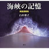 海峡の記憶―青函連絡船