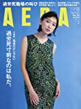 AERA 2016年 11/21 号 [雑誌]