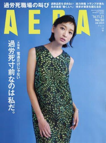 AERA 2016年 11/21 号 [雑誌]の詳細を見る