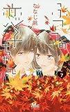 ふつうの恋子ちゃん 7 (マーガレットコミックス)
