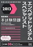 2013 徹底解説エンベデッドシステムスペシャリスト本試験問題 (情報処理技術者試験対策書)