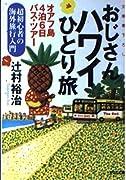 おじさんハワイひとり旅―オアフ島4泊6日のバス・ツアー 超初心者の海外旅行入門 (光文社文庫)