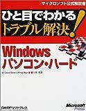 ひと目でわかるトラブル解決!  WINDOWSパソコン・ハード (マイクロソフト公式解説書)
