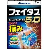 【第2類医薬品】フェイタス5.0 7枚入 ※セルフメディケーション税制対象商品