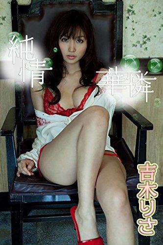 吉木りさ 純情華憐【image.tvデジタル写真集】
