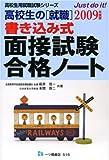 高校生の「就職」書き込み式 面接試験合格ノート〈2009年度版〉 (高校生用就職試験シリーズ)
