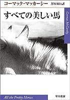 すべての美しい馬 (ハヤカワepi文庫)