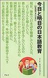 今日と明日の日本語教育―21世紀のあけぼのに (アルク新書)