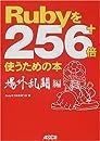 Rubyを256+倍使うための本 場外乱闘編