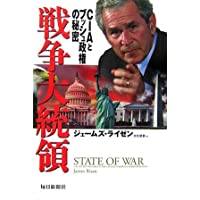 戦争大統領―CIAとブッシュ政権の秘密