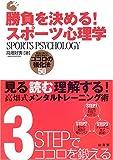 勝負を決める!スポーツ心理学―試合に勝つ!記録を伸ばす!ココロの強化法50 (からだ読本)