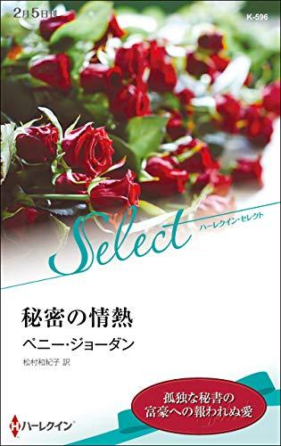 秘密の情熱 (ハーレクイン・セレクト)