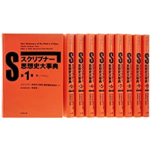 スクリブナー思想史大事典 【全10巻】