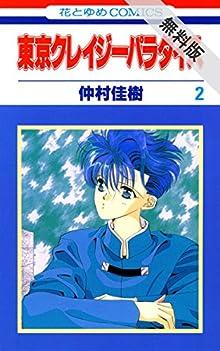 東京クレイジーパラダイス【期間限定無料版】 2 (花とゆめコミックス)