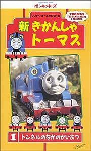 新きかんしゃトーマス(1) [VHS]