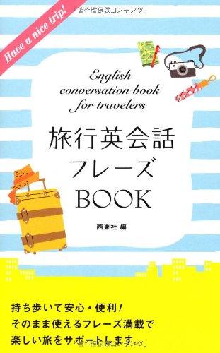 旅行英会話フレーズBOOKの詳細を見る