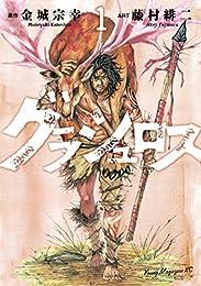 グラシュロス(1) (ヤングマガジンコミックス)