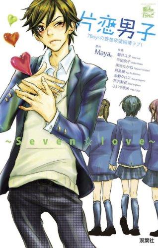 片恋男子~Seven☆Love~7Boysの妄想欲望純情ラブ! (comic 魔法のiらんど)の詳細を見る