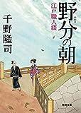 野分の朝: 江戸職人綴 (徳間時代小説文庫)