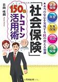 社会保険 150%トコトン活用術 (DO BOOKS)