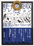 蛭子能収コレクション (動物編)