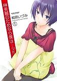 榊美麗のためなら僕は…ッ!! : 1 (アクションコミックス)
