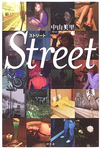 Streetの詳細を見る