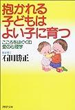 抱かれる子どもはよい子に育つ―こころをはぐくむ愛の心理学 (PHP文庫) 画像