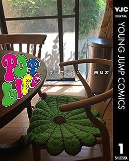 [南Q太]のPop Life 1 (ヤングジャンプコミックスDIGITAL)